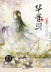 《九州·华胥引》作者:唐七公子   奇幻爱情故事,死而复生的公主谈着华胥调行走人间