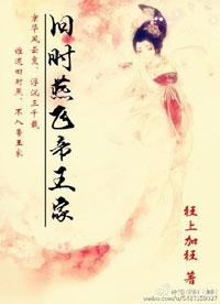 《旧时燕飞帝王家》作者:狂上加狂  古代言情小说,帝后文,斗智斗勇从敌对到深爱