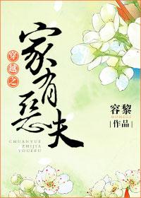 《穿越之家有恶夫》作者:容黎  穿越种田文,高甜言情小说