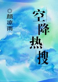 《空降热搜》作者:颜凉雨   好看的耽美娱乐圈甜文