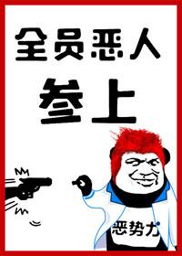 《全员恶人参上!》作者:四藏   女主反派快穿文,爽文,2019.2月完结