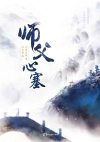 《师父心塞》作者:九鹭非香  仙侠师徒恋爱文,短篇小说集