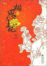 《相思王妃》作者:淡樱   毁容公主和三个天之骄子的爱情故事
