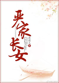 《严家长女》作者:茗荷儿  女主重生小说,前期男主病弱