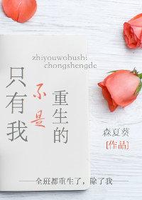 《只有我不是重生的》作者:森夏葵 校园文,除了女主全班集体重生,感情线甜