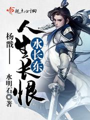 《杨戬——人生长恨水长东》作者:水明石  仙侠小说,比较虐,备好纸巾