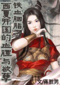 《铁血胭脂——西夏开国的血腥与欲孽》作者:蒋胜男   古言,女子传奇故事