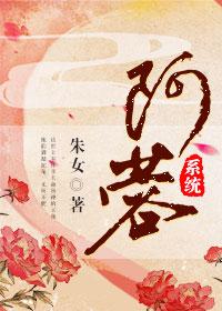 《阿蓉(系统)》作者:朱女  快穿甜文,简简单单甜蜜恋爱
