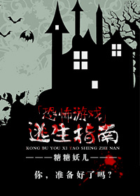 《恐怖游戏逃生指南》作者:糖糖妖儿  耽美小说,无限流,恐怖解密