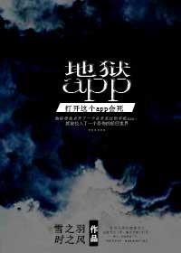 《地狱app》作者:雪之羽时之风  无cp恐怖无限流小说,解密闯闯,神经病男主角