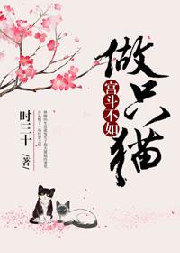 《宫斗不如做只猫》作者:时三十  轻松甜文,古言,人变猫