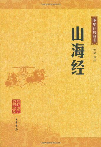 《山海经》 作者:佚名  古典文学,神话传说