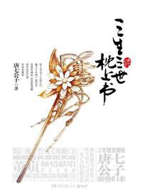 《三生三世·枕上书》作者:唐七公子  仙侠言情小说,偏虐