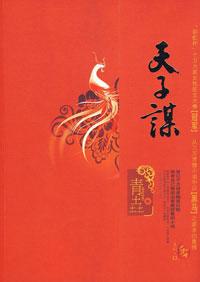 《天子谋/苏记棺材铺》作者:青垚  古言权谋小说