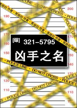 《(综同人)[综罪案]凶手之名》作者:苏幼  快穿悬疑冒险小说,cp女主&神