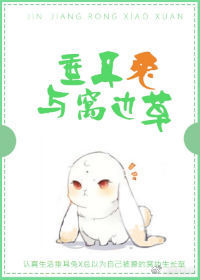 《垂耳兔与窝边草》作者:荣小轩  奇幻言情,青梅竹马,单元剧推理小副本