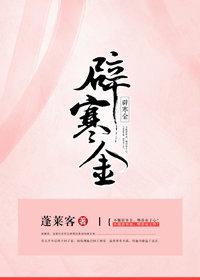 《辟寒金》作者:蓬莱客  好看的重生古言小说,男主野心家,女主会医的王女