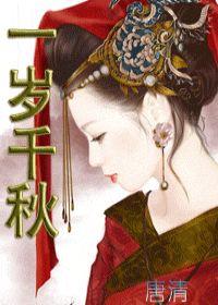 《一岁千秋(一个皇后的随笔)》作者:唐清  冷宫皇后的回忆随笔,悬疑宫斗文