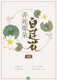 《弄死那朵白莲花》作者:重槿  男女主双重生复仇小说,偷龙转凤,甜文
