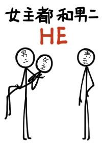 《女主都和男二HE》作者:扶华  快穿,很多个男二上位小故事