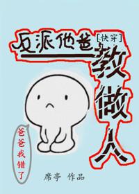 《反派他爸教做人[快穿]》作者:席亭  妖修快穿文,很多萌萌的熊孩子