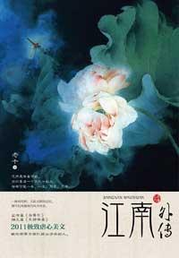 《江南外传/拈花一啸》作者:老千  古言,虐恋小说