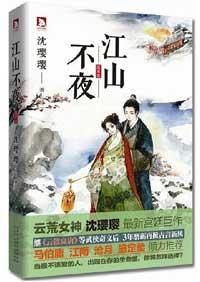 《江山不夜》作者:沈璎璎  纯古言权谋小说