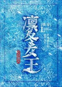 《凛冬女王[快穿]》作者:三分流火  升级流小说,无cp,冷淡型女主