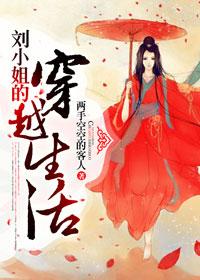 《刘小姐的穿越生活》作者:两手空空的客人  比较独特的修仙文,毫无爽点,无爱情线