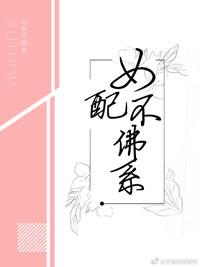 《女配不佛系》作者:苏絮苏  多次穿书改变女配人生