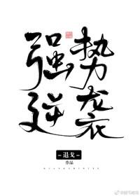 《强势逆袭》作者:退戈  快穿小说,自立自强的女主,爽文