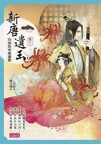 《新唐遗玉》作者:三月果  穿越古代言情小说,成长型女主,前期种田后期权谋
