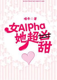 《女Alpha她超甜》作者:嗤牛   女A男O,甜文,爽文,强强