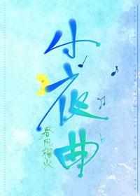 《小夜曲》作者:春风榴火  大学校园甜文,轻薄浪荡二世祖x元气可爱小仙女