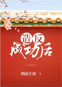 《造反成功后》作者:烟波江南  大女主古言小说,女帝成长之路