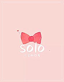 《solo》作者:七宝酥丨电竞甜文,少女心,篇幅短