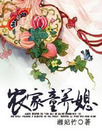 《农家童养媳》作者:湘妃竹丨穿越种田文