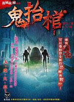 《鬼抬棺(腥风血雨系列01)》作者:魏香音/罪化丨恐怖惊悚小说