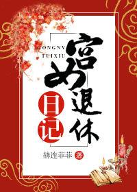《宫女退休日记》作者:赫连菲菲丨古言本土小说,玛丽苏小说