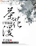 《十里仙途茶花漫》作者:千之镜丨仙侠言情小说,师徒恋