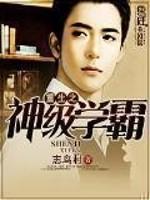 《重生之神级学霸》作者:志鸟村丨学术种田文,男主穿越80年代爽文