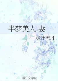 《半梦美人.妻》作者:枫叶流丹丨重生言情小说,聪慧美貌女主复仇记