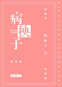 《病秧子》作者:糯团子丨现代架空小甜饼,身娇体弱娇小姐vs心狠手辣偏执少年