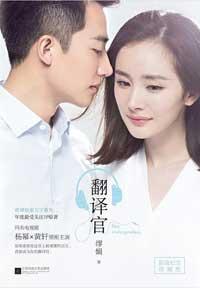 《翻译官》作者:缪娟丨令人流泪又令人发笑的都市言情小说