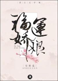《福运娇娘》作者:安碧莲丨妖精穿成冲喜新娘,种田文
