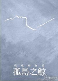 《孤岛之鲸》作者:兜兜麽丨失忆女主身陷局中局的爱情战争故事