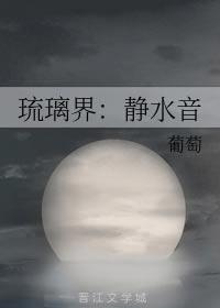《琉璃界:静水音》作者:葡萄丨修真系列文第二部,孤女走过荆棘修仙路