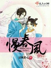 《慢春风》作者:清枫聆心丨古言,女主和义兄的爱情故事