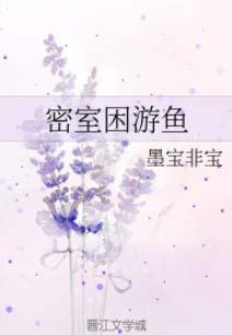 《密室困游鱼》作者:墨宝非宝丨电竞言情小说,已出版,热血