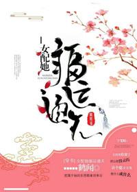 《女配她福运通天》作者:鹤闻丨穿书,古代言情小说,小白爽文